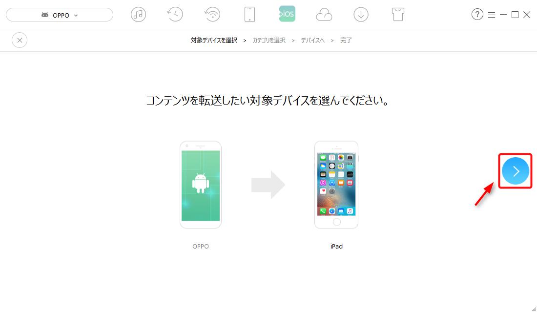 簡単な方法で AndroidからiPadにデータを移行する Step 3