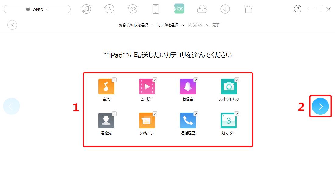 簡単な方法で AndroidからiPadにデータを移行する Step 4