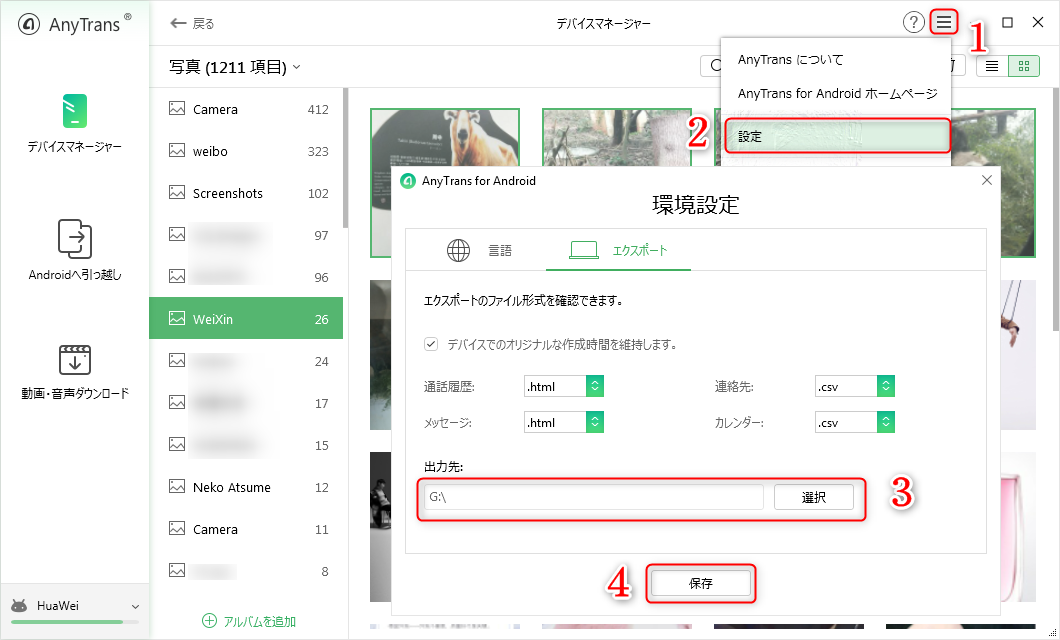 AndroidスマホからUSBメモリーにデータを転送する方法
