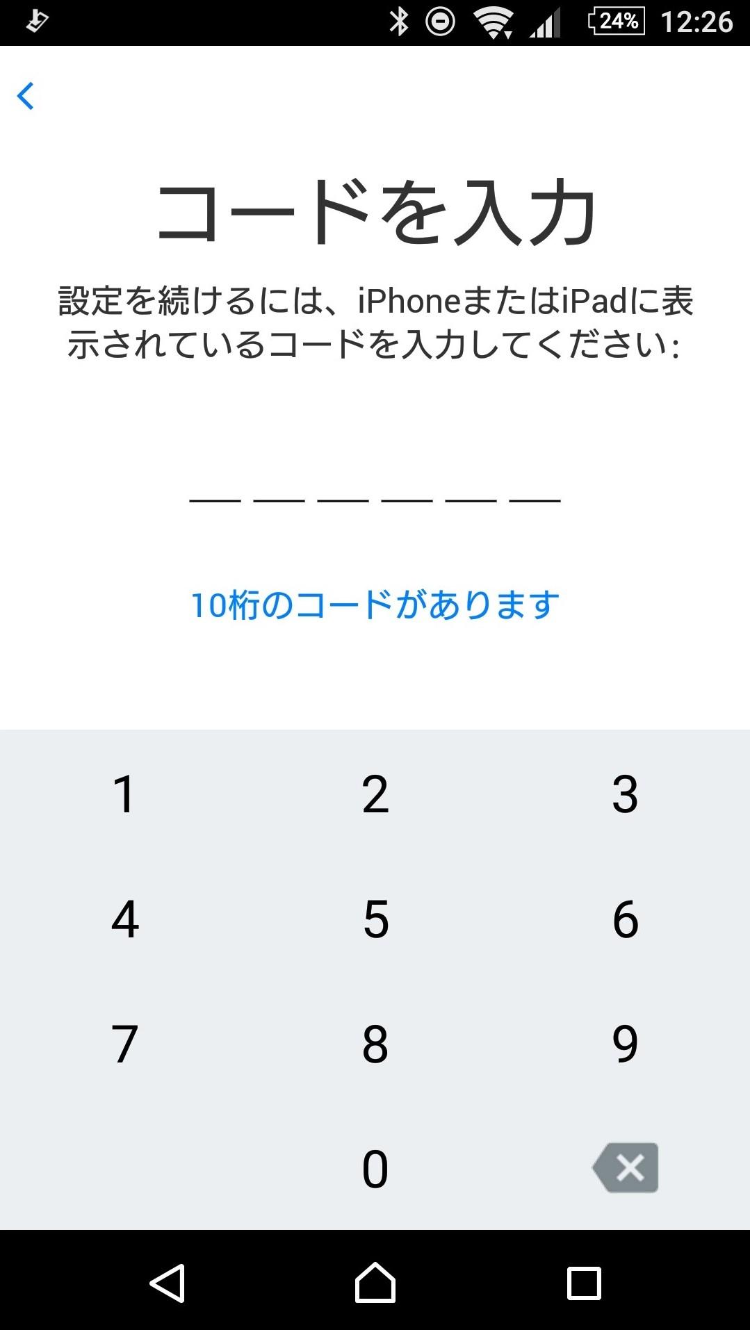 ドコモのアンドロイドからiPhoneにデータを転送