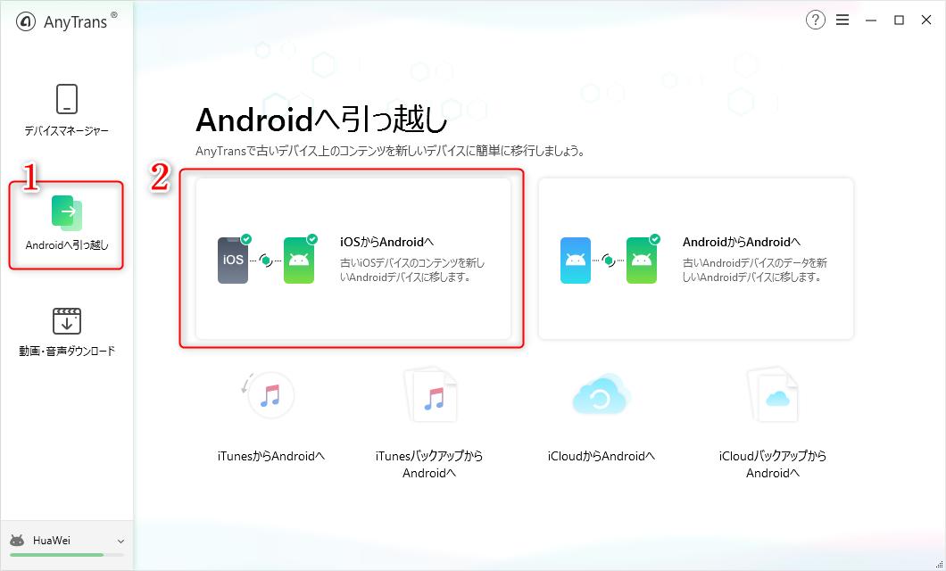 iPadからアンドロイドへデータを移行する Step 1