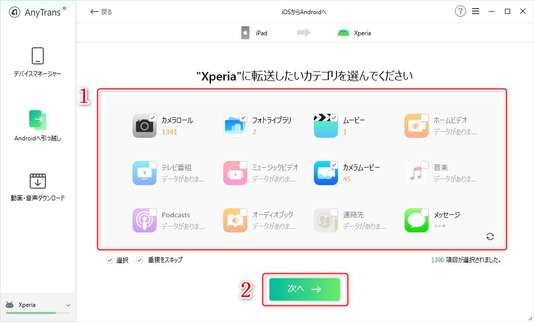 iPadからアンドロイドへデータを移行する Step 2
