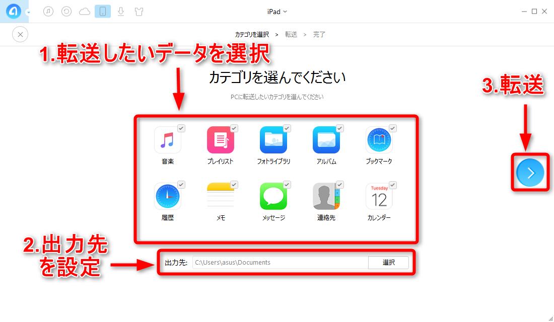 iPadからパソコンにデータを転送する-転送手順