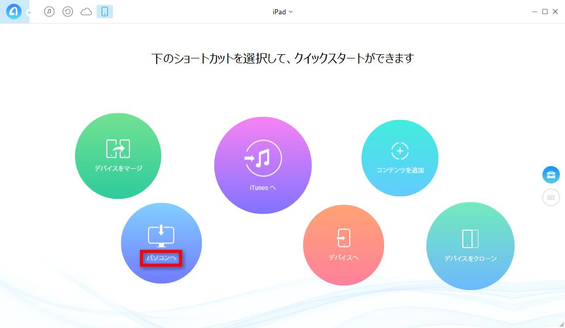 Step 2:iPadとUSBメモリをPCに繋ぐ