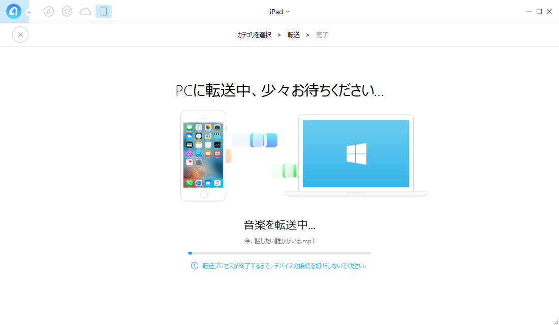 iPadのデータをUSBメモリに転送する過程