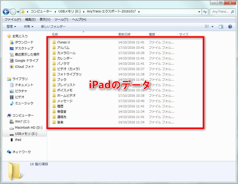 iPadのデータがUSBメモリに転送された