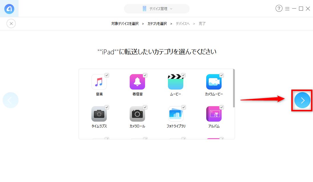 iPhoneからiPadにデータを移行する方法 -4