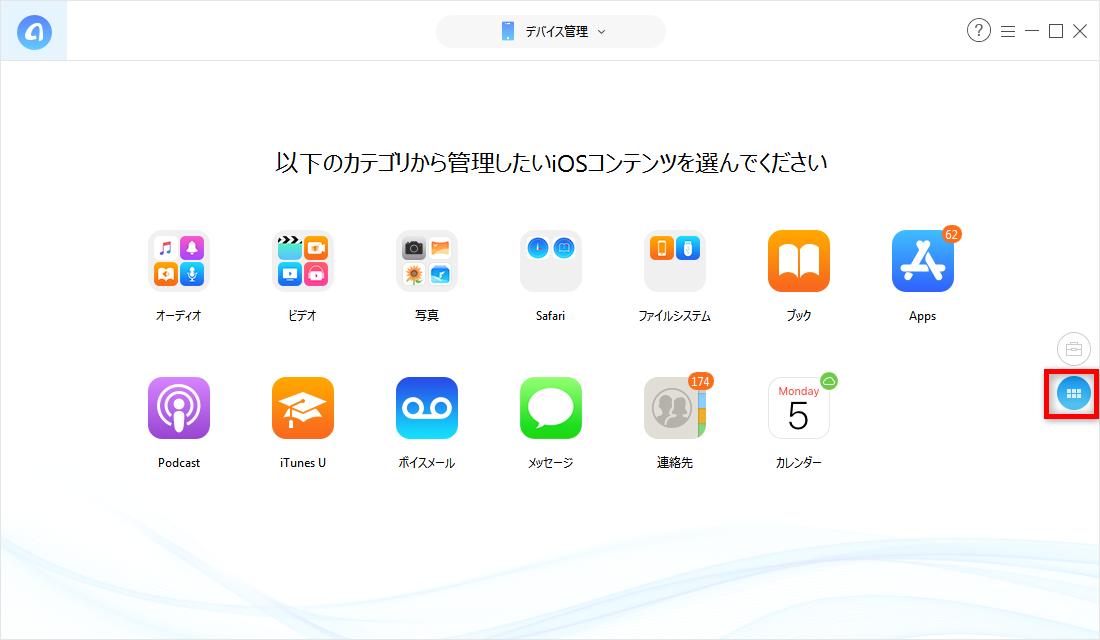 iPhoneからiPadにデータを移行する方法 -5