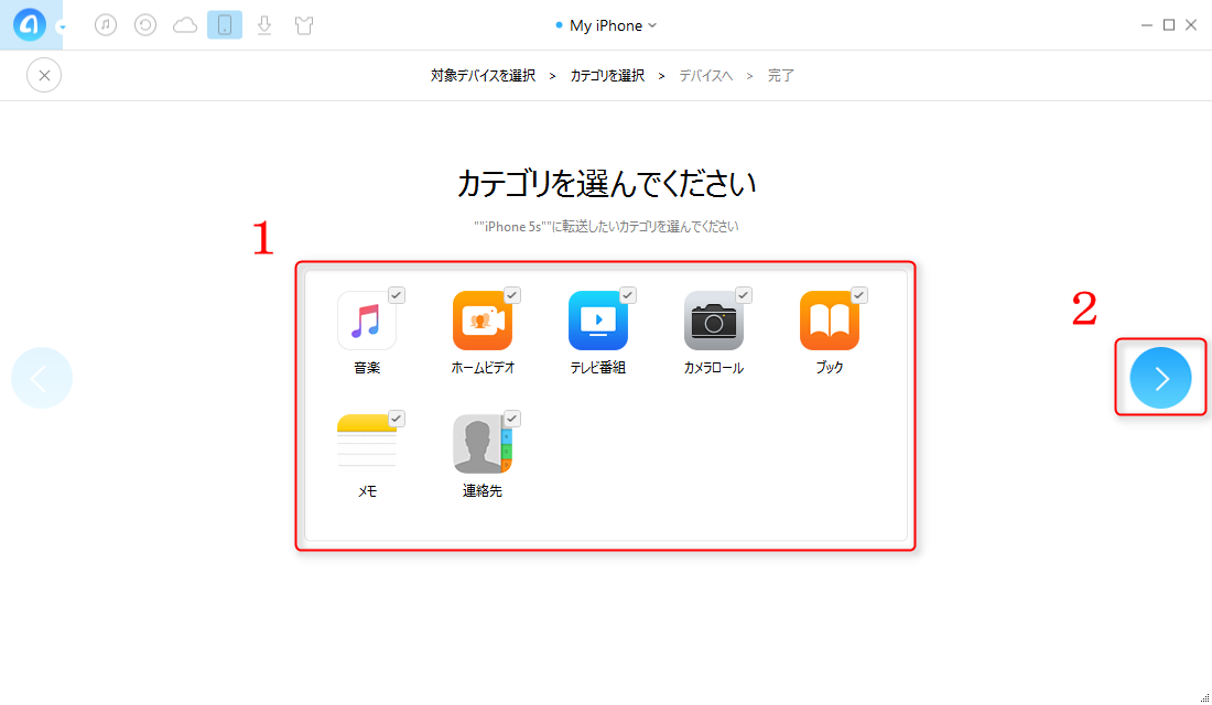 古いiPhoneから機種変更のiPhoneにデータを移行する