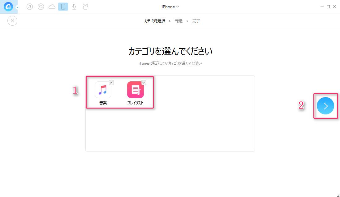 iPhoneのデータをiTunesに移す方法 ステップ2