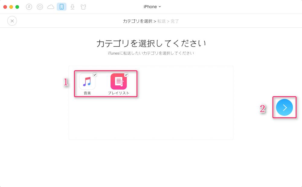 iPhoneのデータをMacのiTunesへ移行する