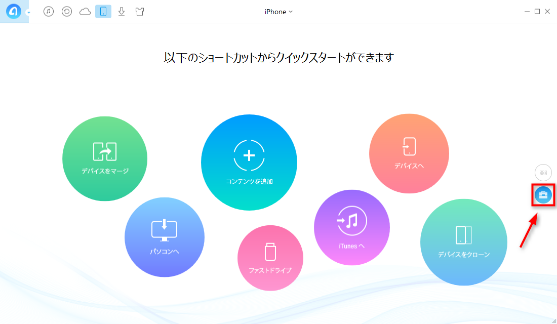 AnyTransでiPhoneの一括管理画面に入る