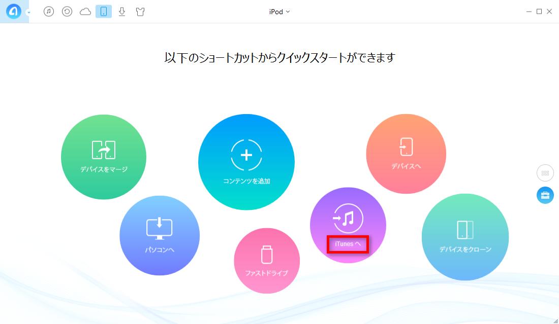 iPodのデータをiTunesに移す方法 ステップ1