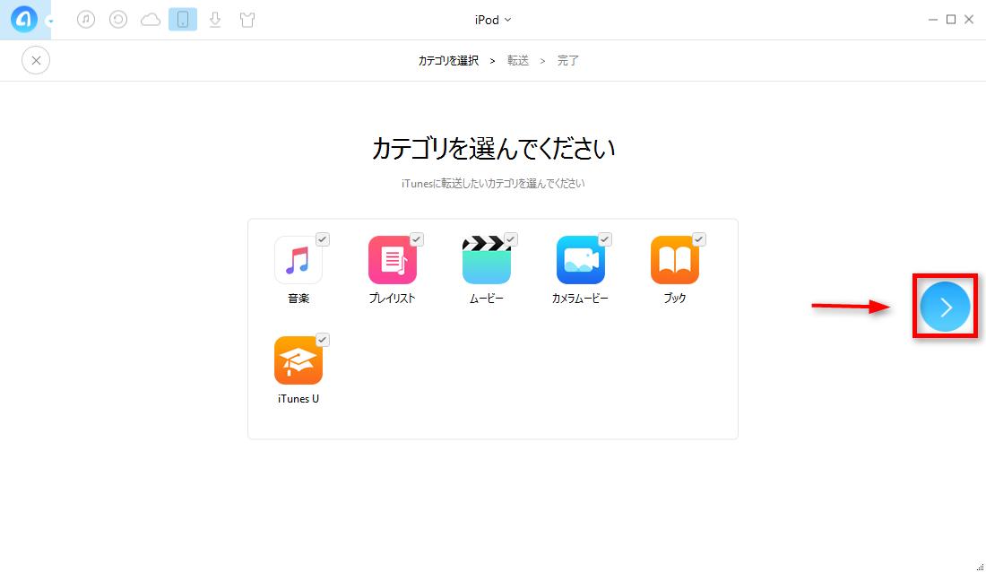 iPodのデータをiTunesに移す方法 ステップ2