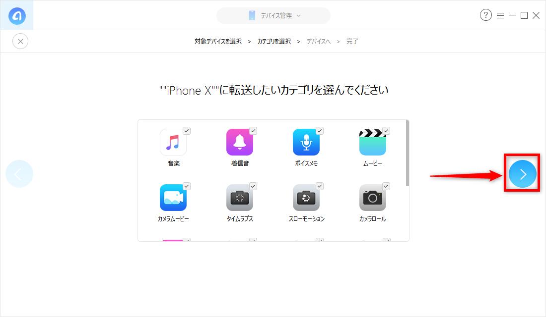 iPod touchのデータをiPhoneに移す方法 -4
