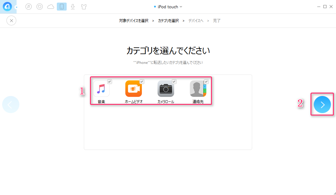 iPod touchのデータをiPhoneに移す