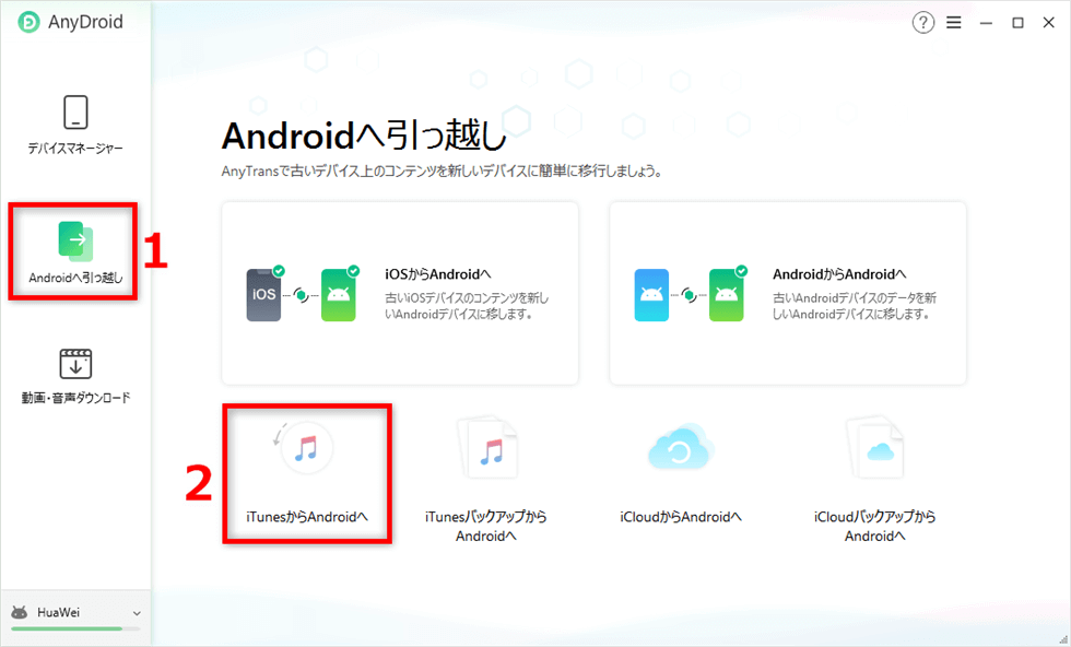 iTunesからAndroidスマホに同期する方法 1