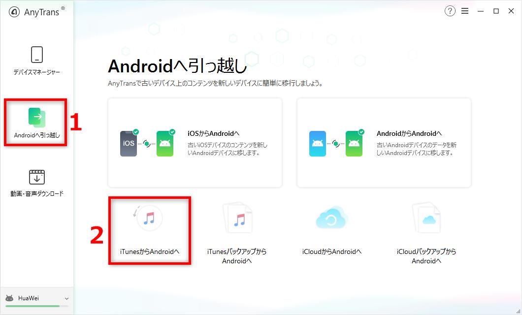 iTunesライブラリからアンドロイドへデータを移行1-2