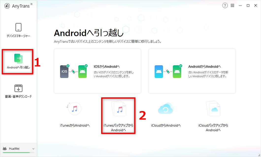 iTunesバックアップからアンドロイドへデータを移行2-1