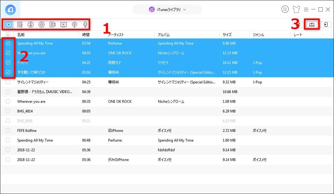 iTunesのデータをUSBに移行する方法 2