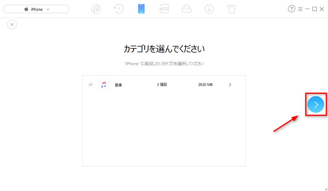 パソコンからiPhoneにデータを移す方法 ステップ4