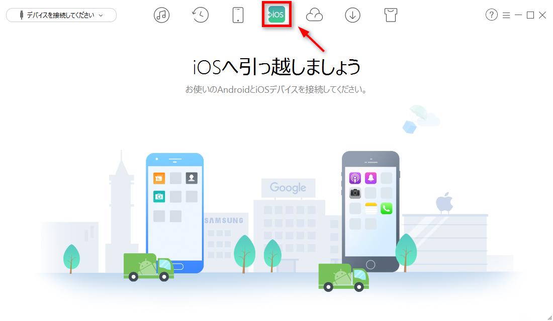 スマホからiPhone 8/iPhone 7/iPhone 6sにデータを移行