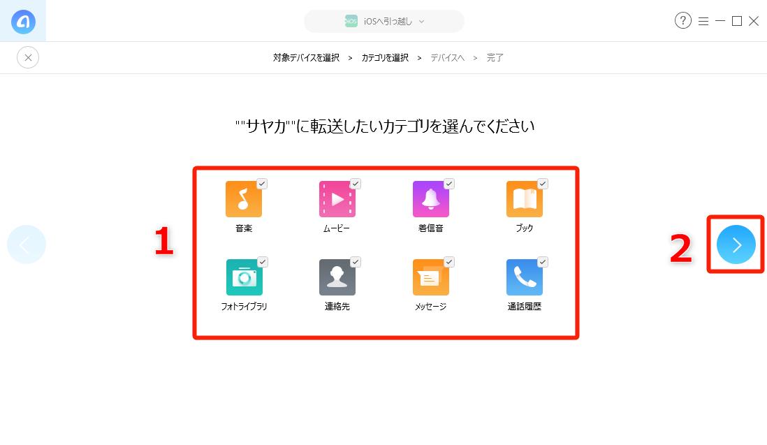 XperiaからiPhone XS/XS Max/XR/X/8/7/6sにデータを移行する-方法2
