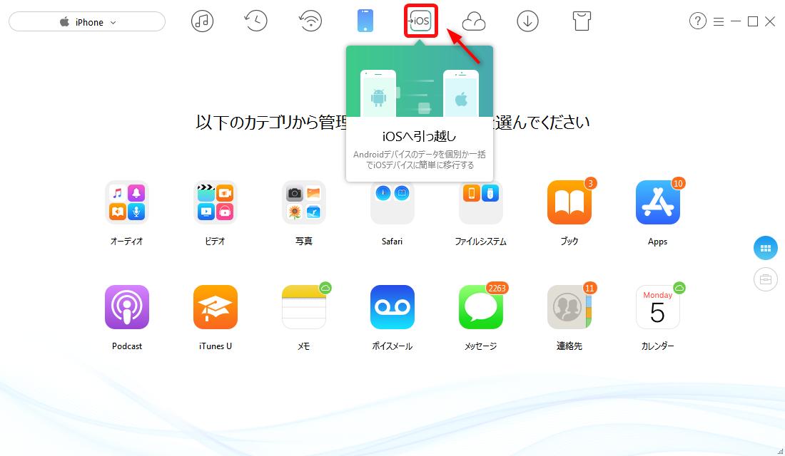 スマホからiPhone 7/6s/6/5s/5s/SEにデータを移行
