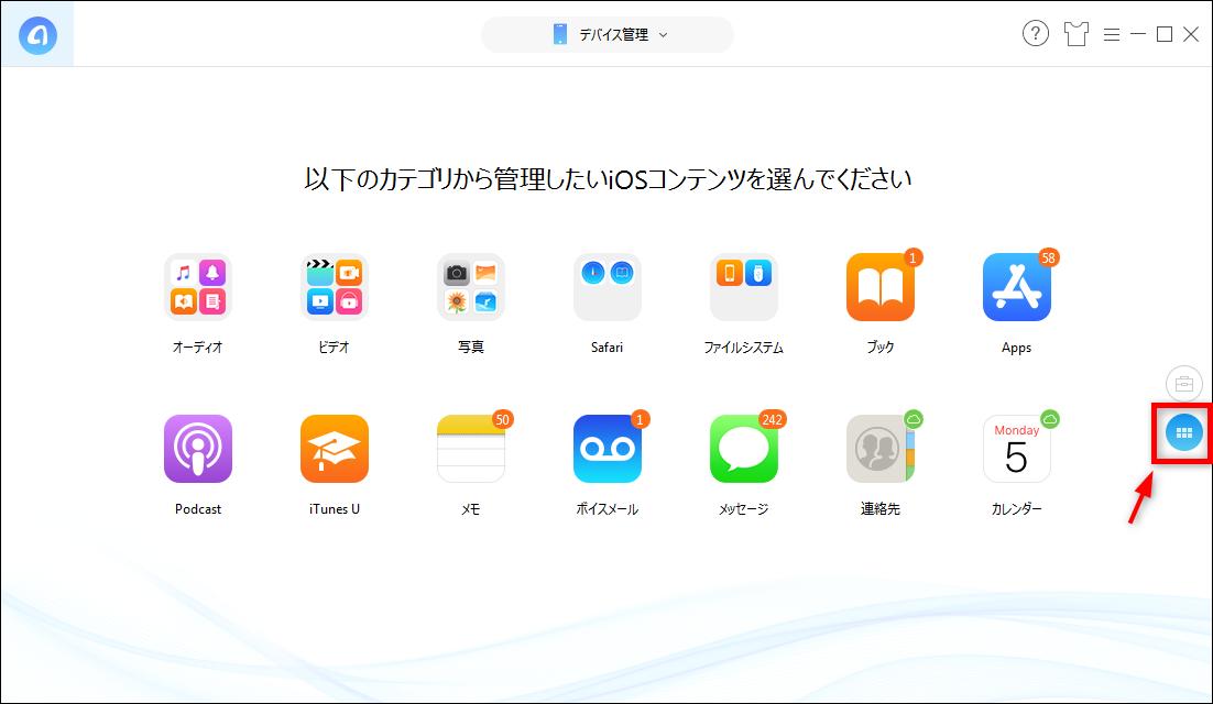 iPod touchからiTunesへデータを移行する