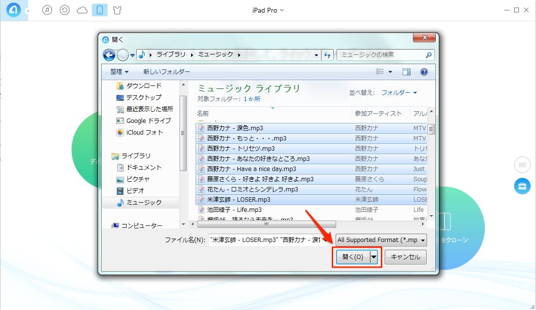 AnyTransでパソコンのデータをiPad Proに移行