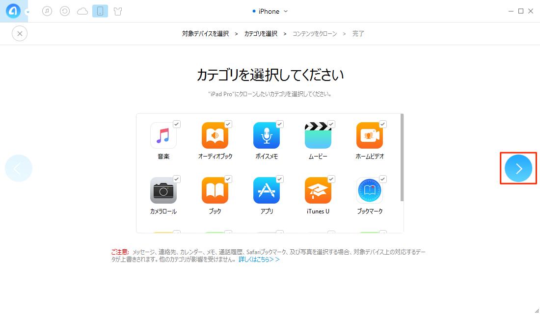 iOSデバイスのデータをiPad Proに移行