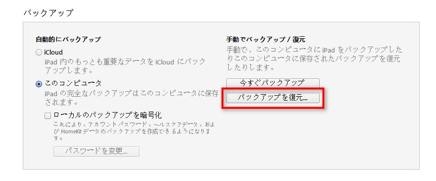 iTunesでiOSデバイスのバックアップデータをiPad Proに復元