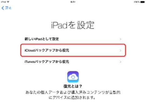 iCloudからiPad Proにデータを転送