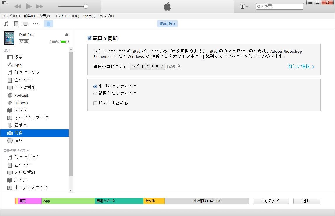 iTunesでパソコンのデータをiPad Proに移行