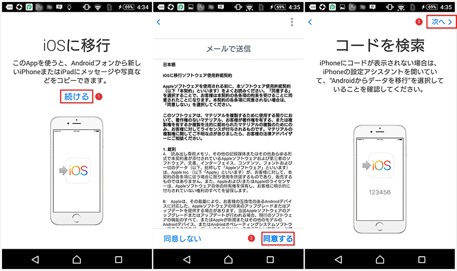 「Move to iOS」でアンドロイドからiPhone 8/X/7などへデータを移行する