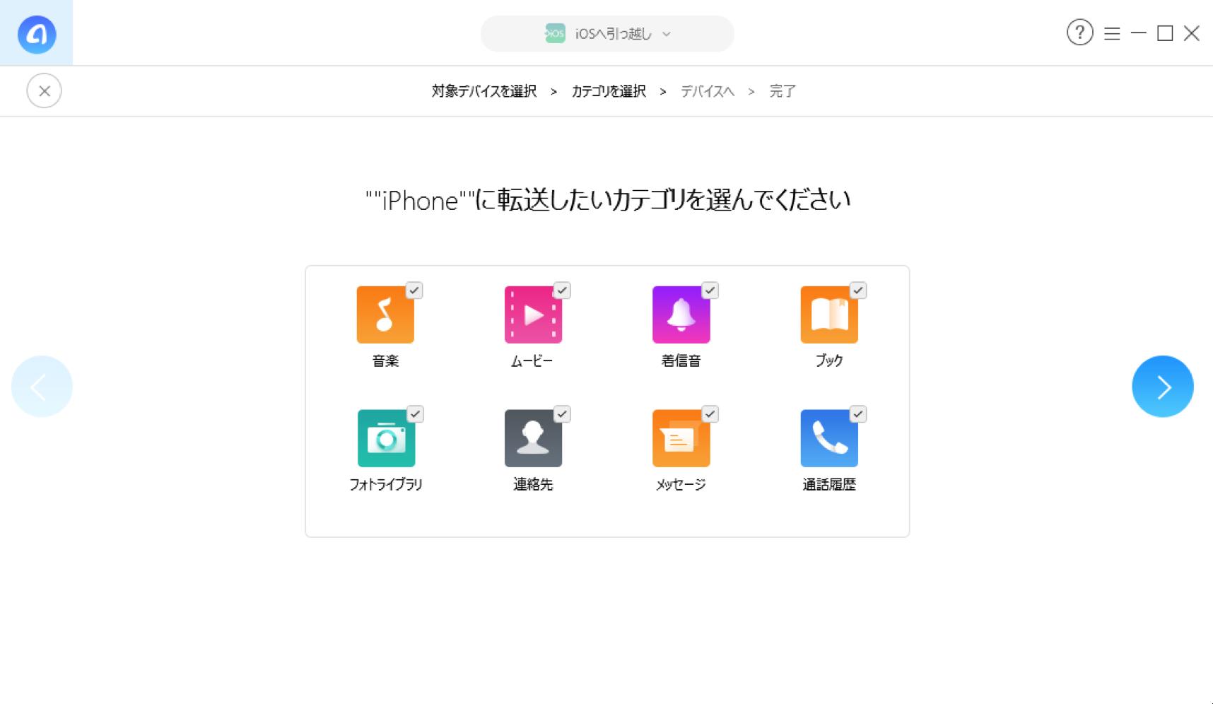 AnyTrans for iOSでAndroidからiPhone 8/X/7などへデータを移行する
