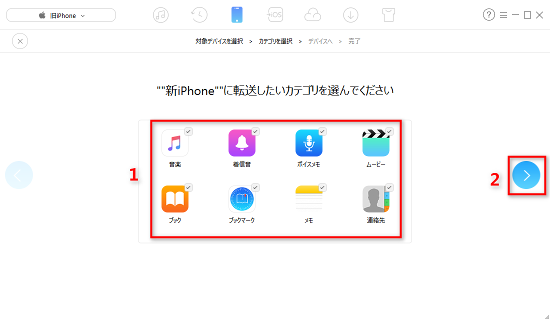 AnyTrans for iOSでiPhoneからiPhone 9/XI/XI Plus/Xへデータを移行する - Step 3