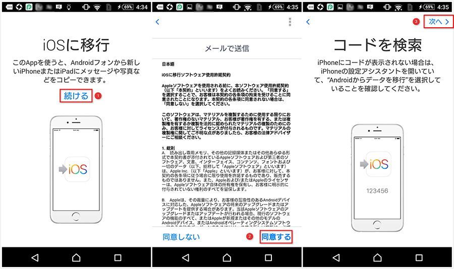 「Move to iOS」で機種変更する際にアンドロイドからiPhone 9/XI/XI Plus/Xへデータを移行する