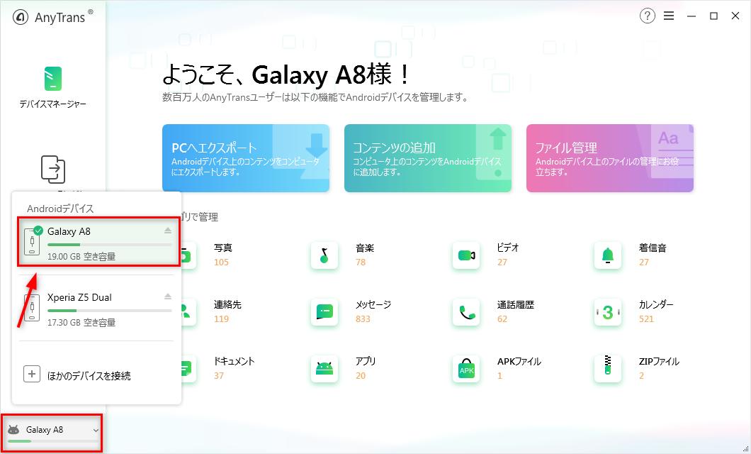 AndroidからXperiaにデータを移行する Step 1