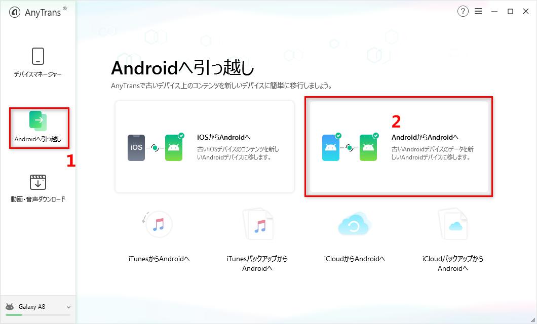 AndroidからXperiaにデータを移行する Step 3