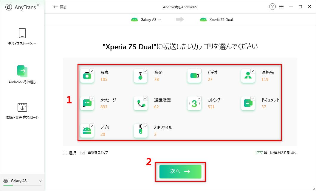 AndroidからXperiaに一部のデータだけを移行する