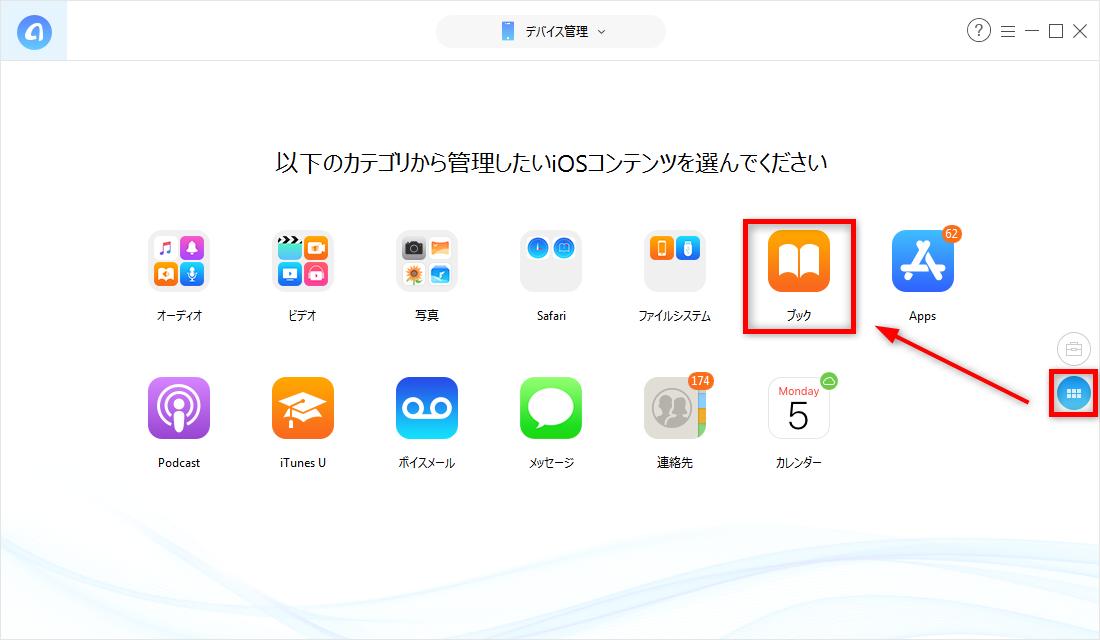 iPhoneにePubファイルを転送する方法 2