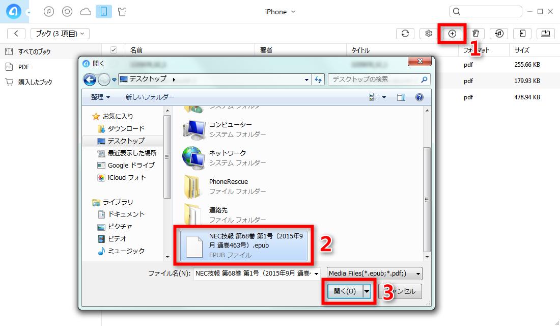 ステップ3-転送したいePubファイルを選択する