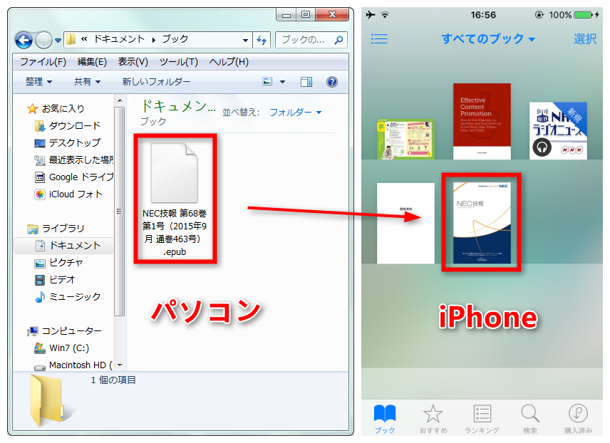 how to put epub in iphone