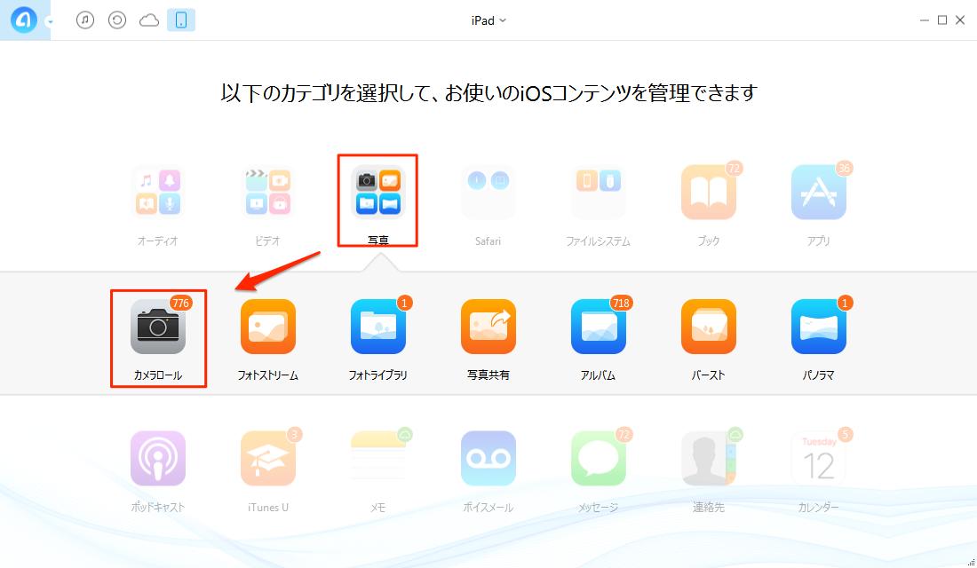 iPadのファイルをWindowsと共有