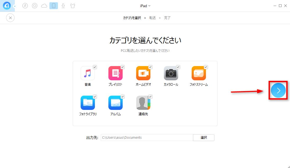 iPadとパソコン間でファイルを転送する - Part 1