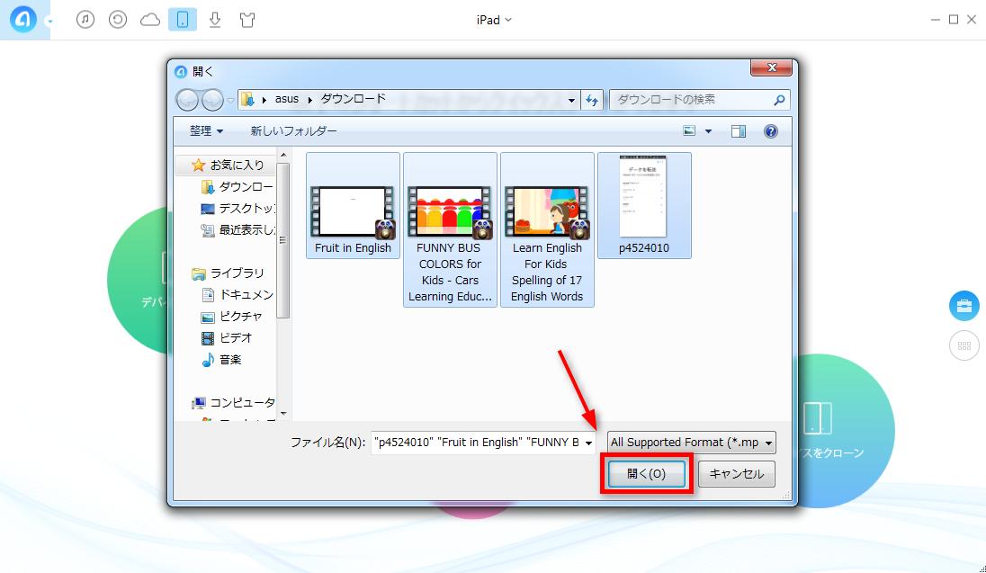 iPadとパソコン間でファイルを転送する - Part 2