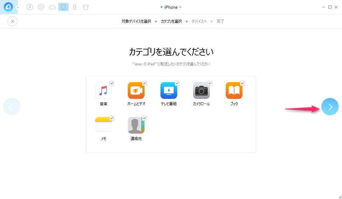 iPhoneとiPadの間でファイルを転送する ステップ3