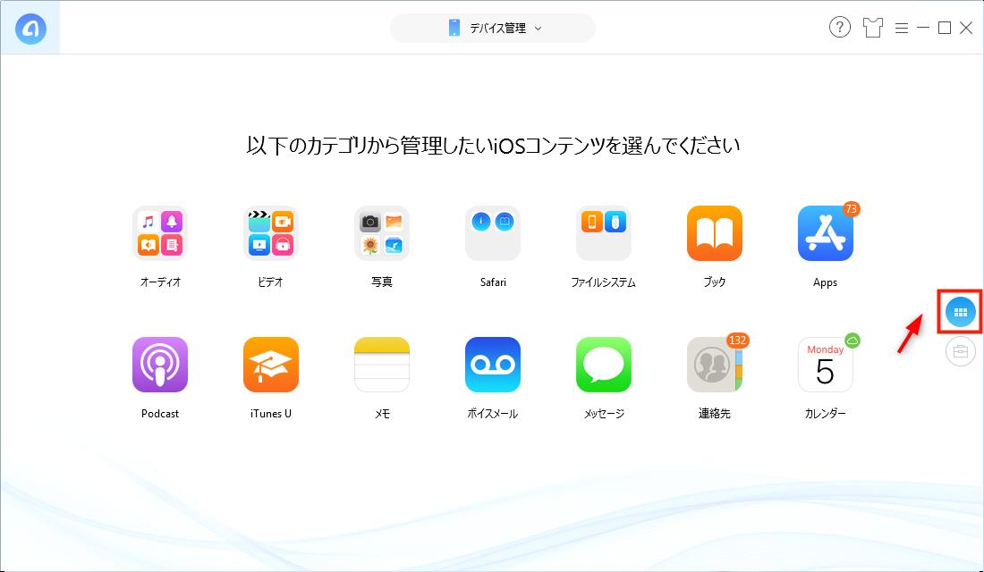 iPhoneからPCへファイルを転送する Step 1