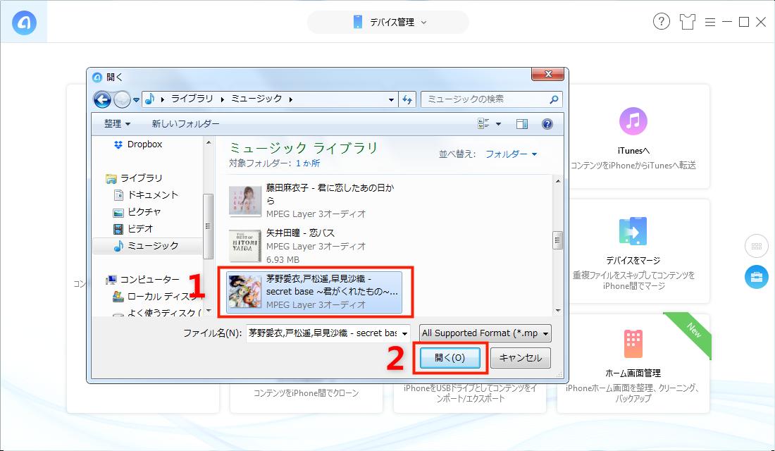 PCからiPhoneへファイルを転送する Step 2